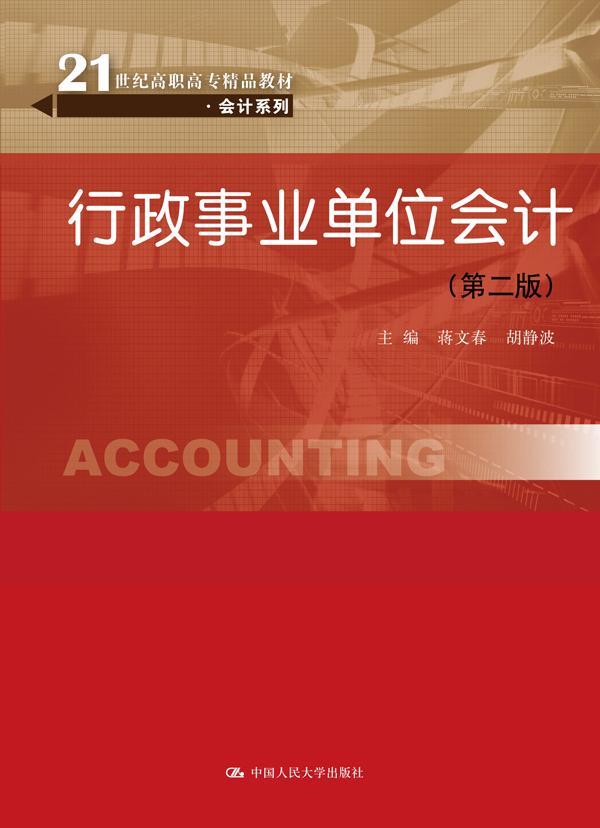 行政事业单位会计(第二版)