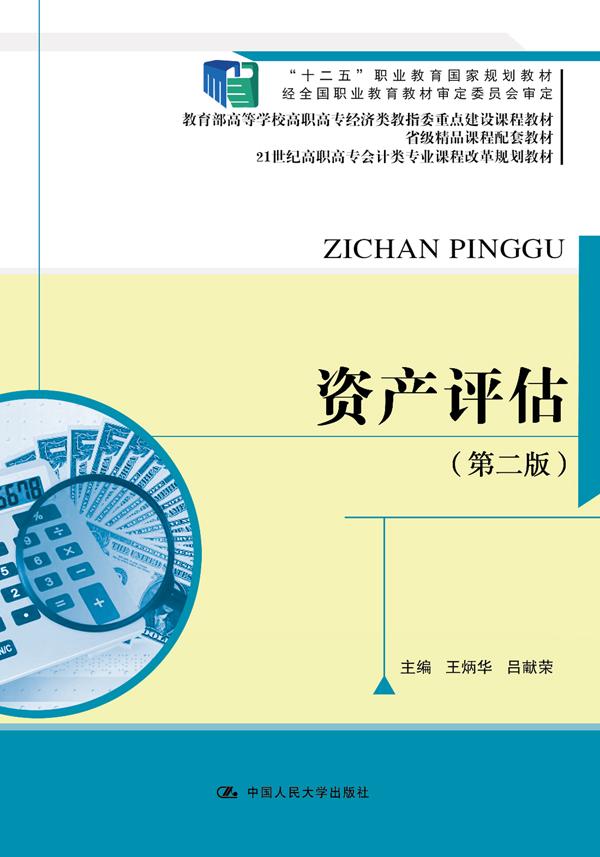 资产评估(第二版)