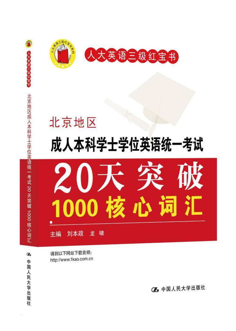 北京地区成人本科学士学位英语统一20天突破1000核心词汇