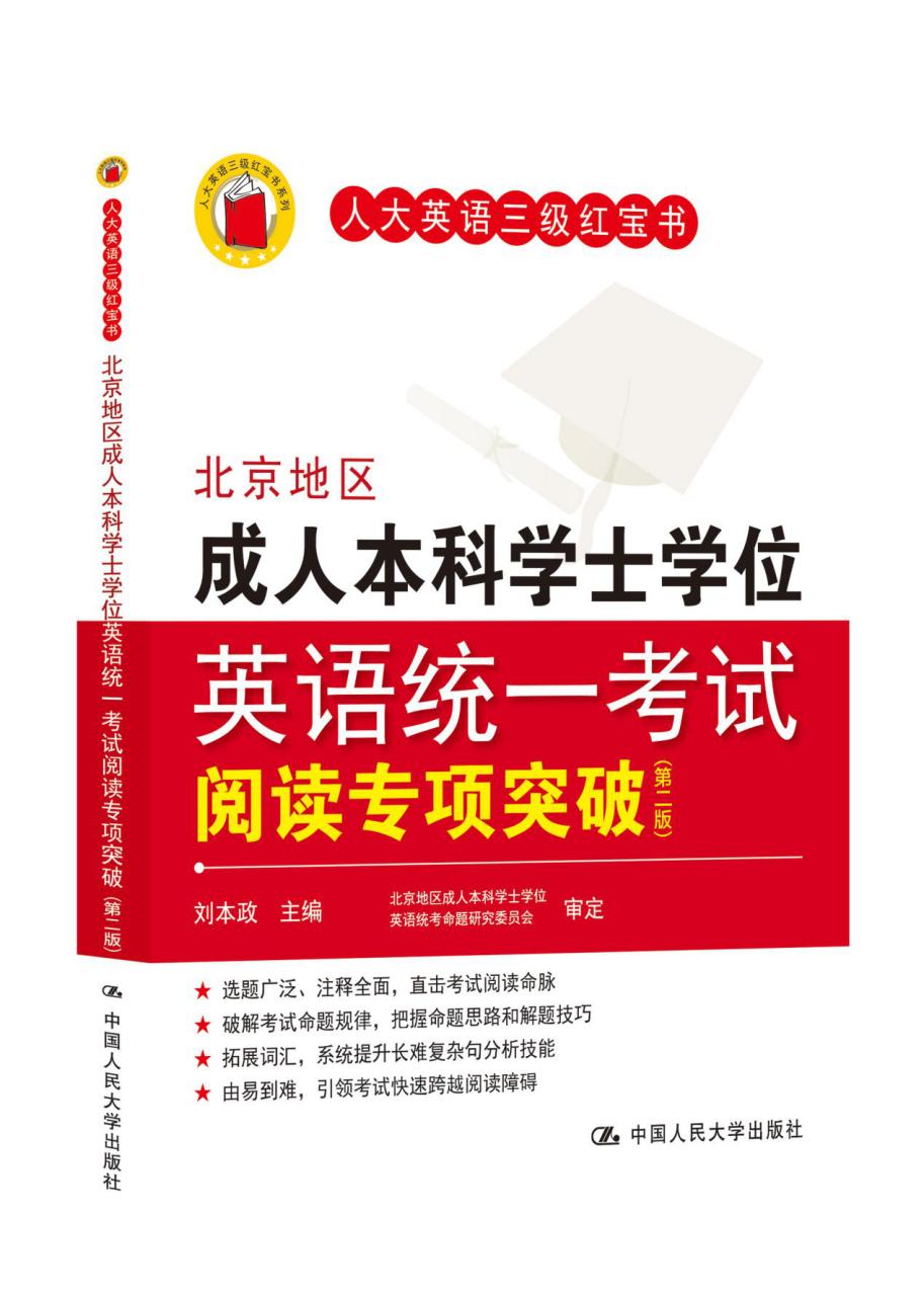 北京地区成人本科学士学位英语统一考试阅读专项突破(第二版)