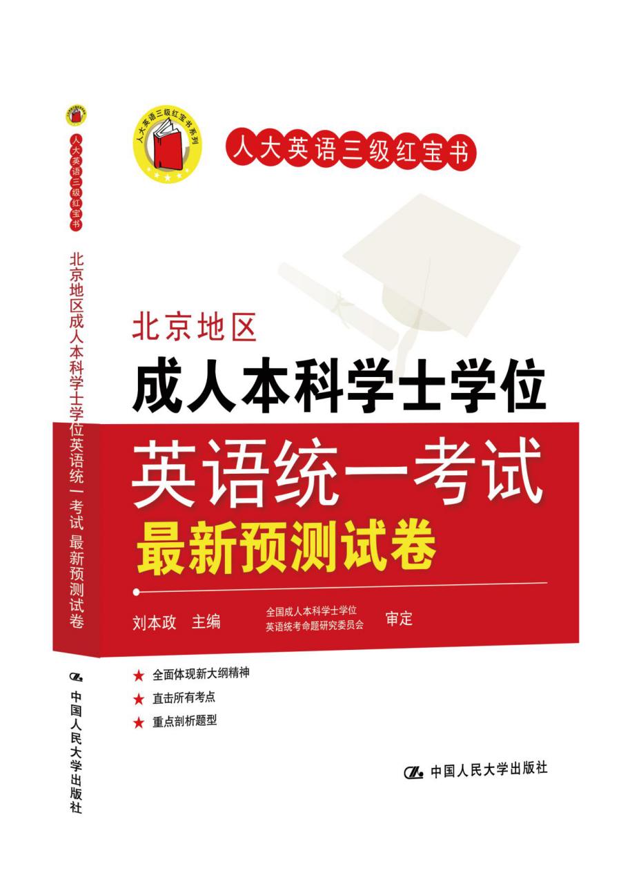 北京地区成人本科学士学位英语统一考试最新预测试卷
