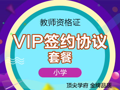 教师资格证-VIP签署协议套餐-小学