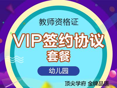 教师资格证-VIP协议签约班-幼儿园