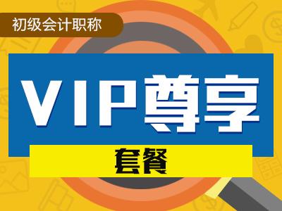 初级会计职称VIP尊享套餐