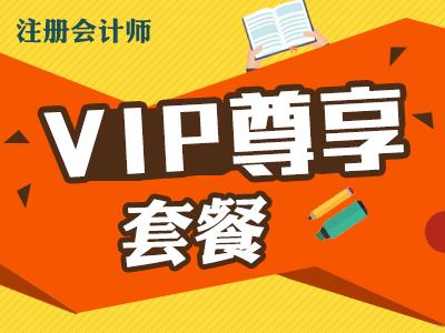 注册会计师 VIP尊享套餐