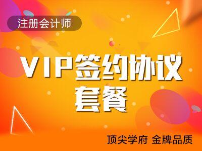 注册会计师VIP签约协议套餐