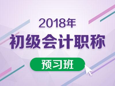 2018年初级会计职称预习课