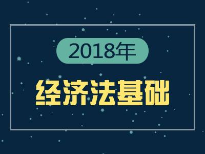 2018年经济法基础