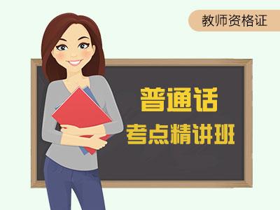 教师资格普通话考点精讲班