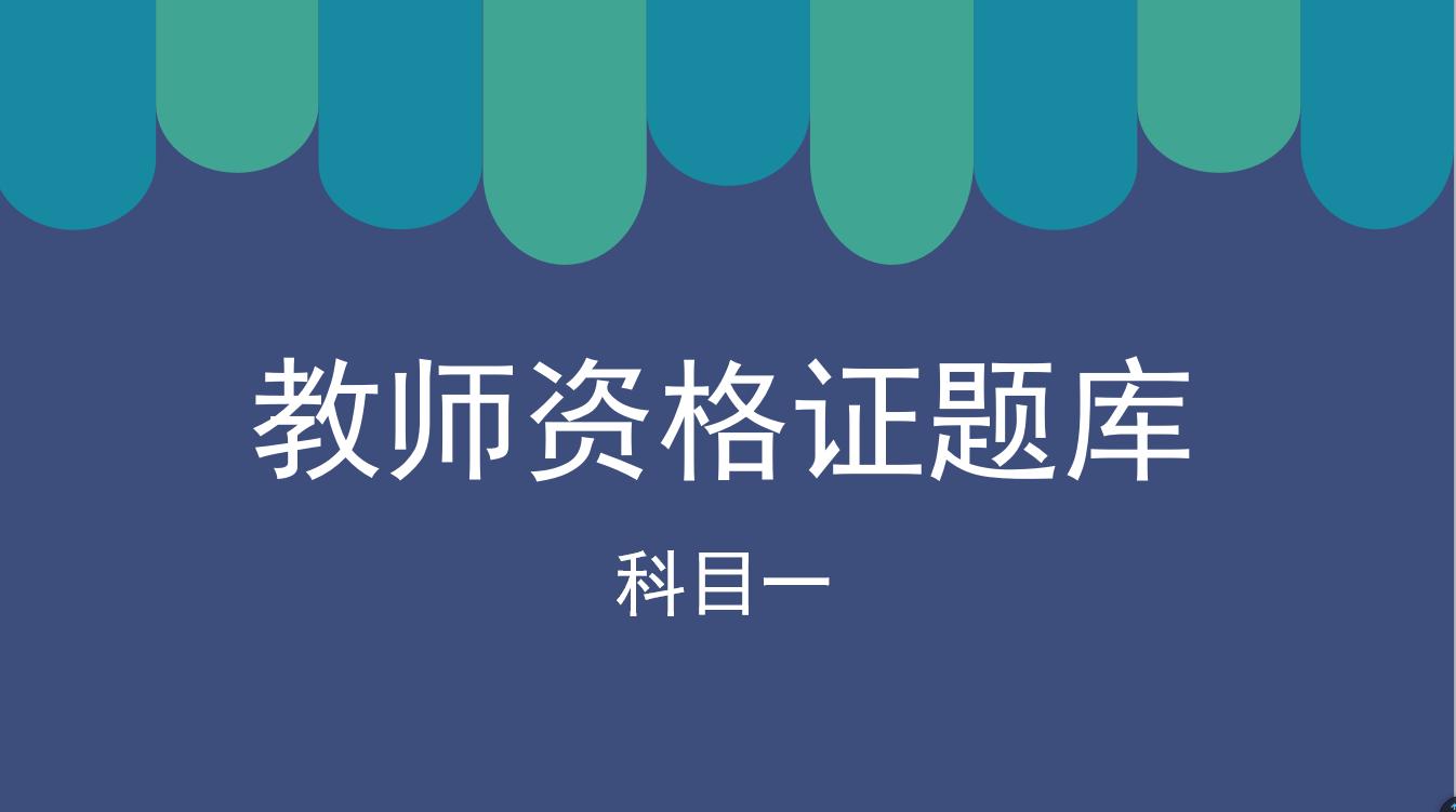 综合素质(中学)题库