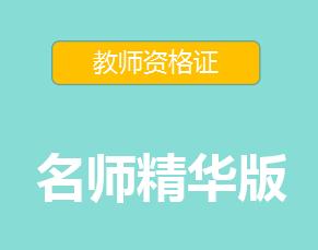 教师资格证-名师精华版