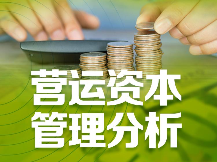 财务报表分析之营运资本管理分析