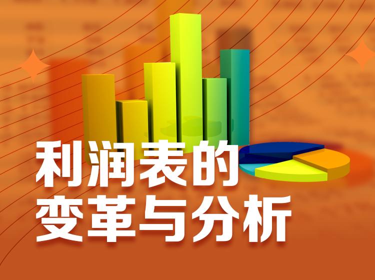 财务报表分析之利润表的变革与分析