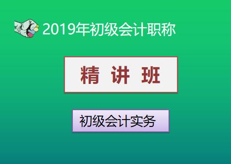2019年初级会计职称精讲班—初级会计实务