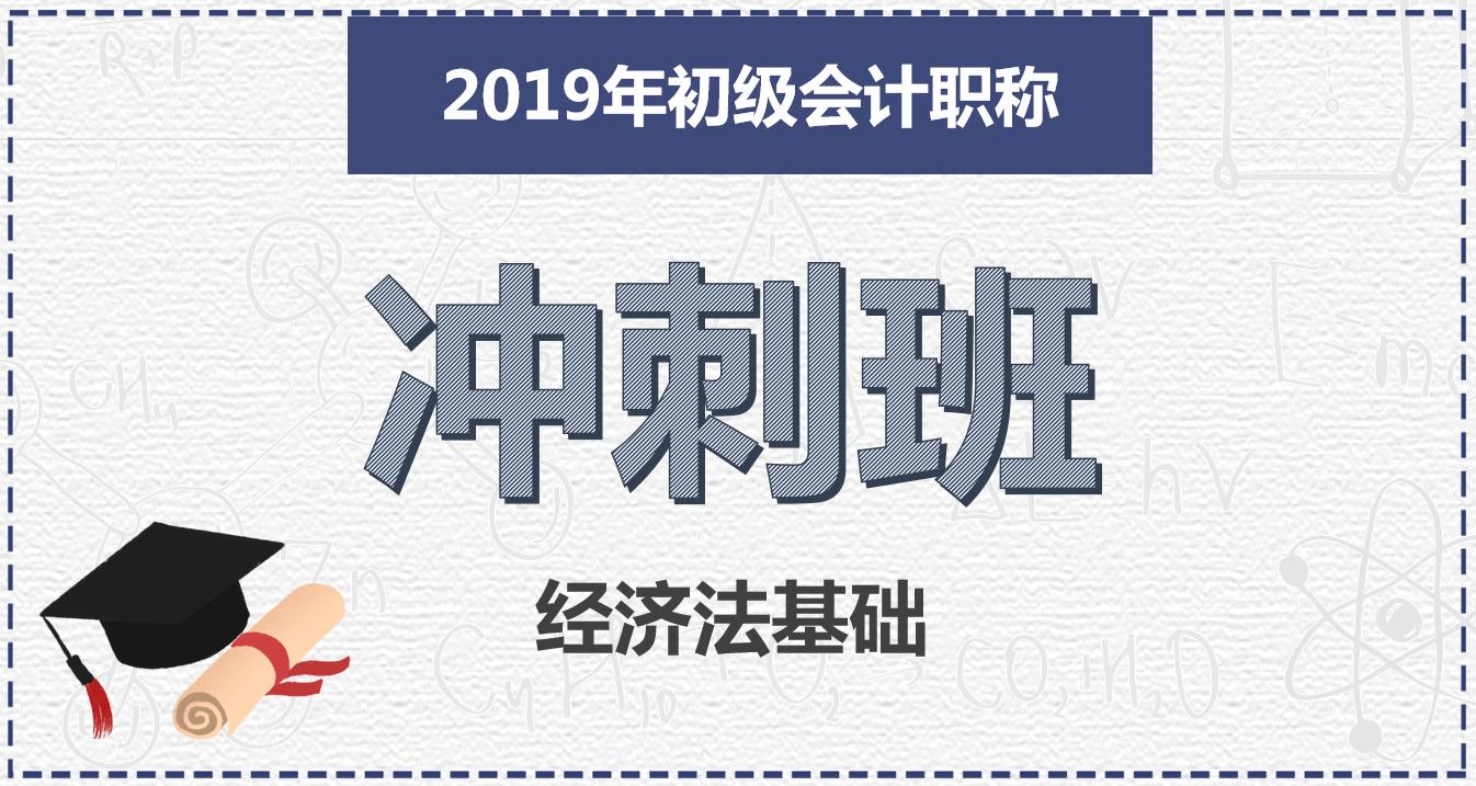 2019年《经济法基础》-冲刺班