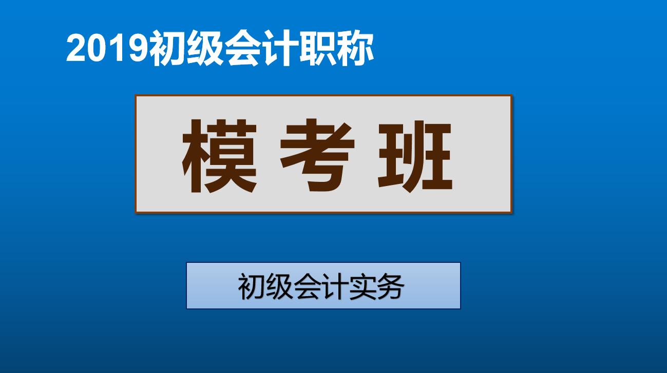 2019年初级会计职称模考班-初级会计实务
