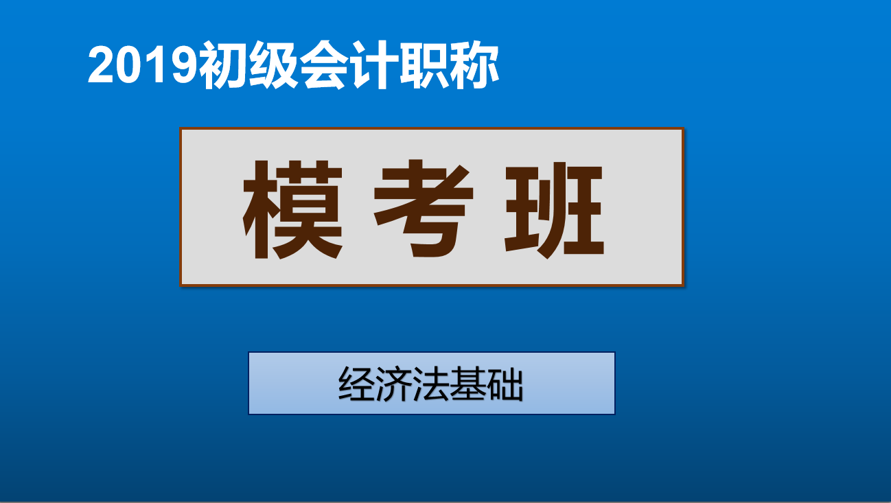 2019年初级会计职称模考班-经济法基础
