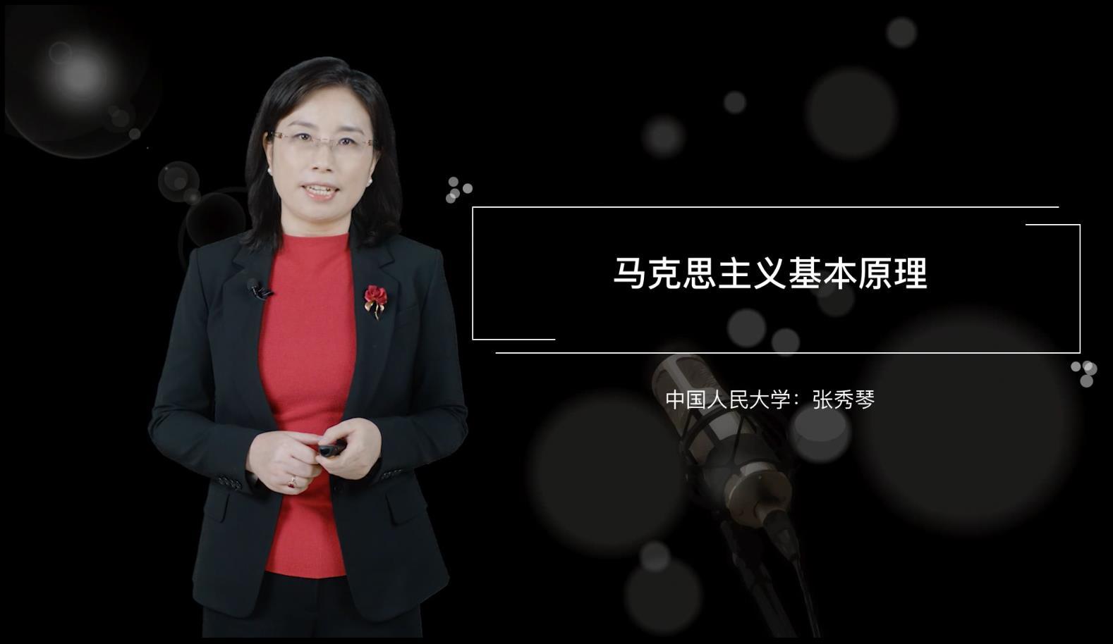 马克思主义基本原理【精讲课】