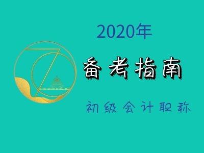 2020初级会计职称备考指南