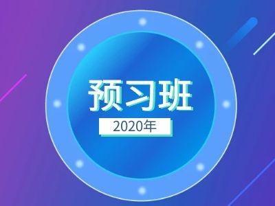 2020初级会计实务-预习班