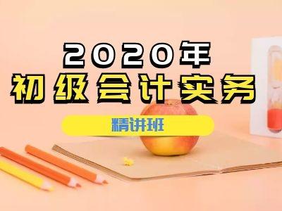 2020初级会计实务-精讲班