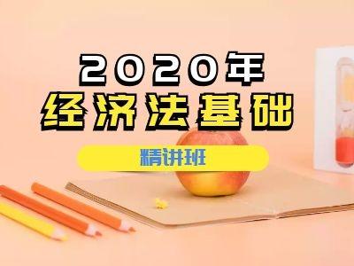 2020经济法基础-精讲班