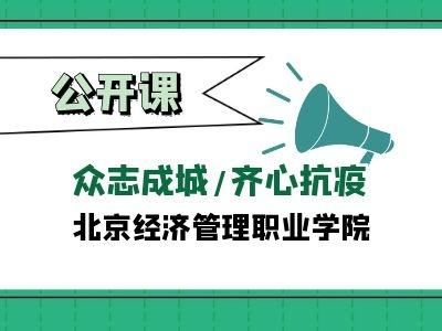 北京经济管理职业学院公开课