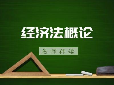 经济法概论 第九章:072 劳动合同