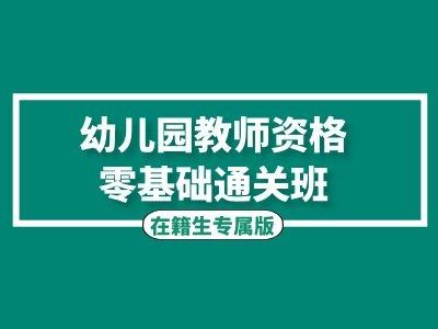 幼儿园教师资格零基础通关班(在籍生专属)