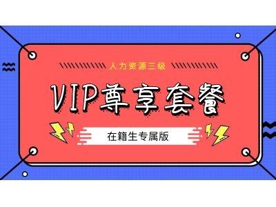 三级人力VIP尊享套餐(在籍生专属)
