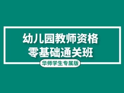幼儿园教师资格零基础通关班(华师学生专属)