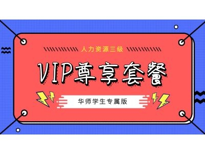 三级人力VIP尊享套餐(华师学生专属)