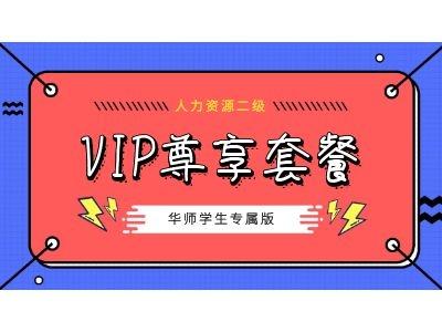 二级人力VIP尊享套餐(华师学生专属)