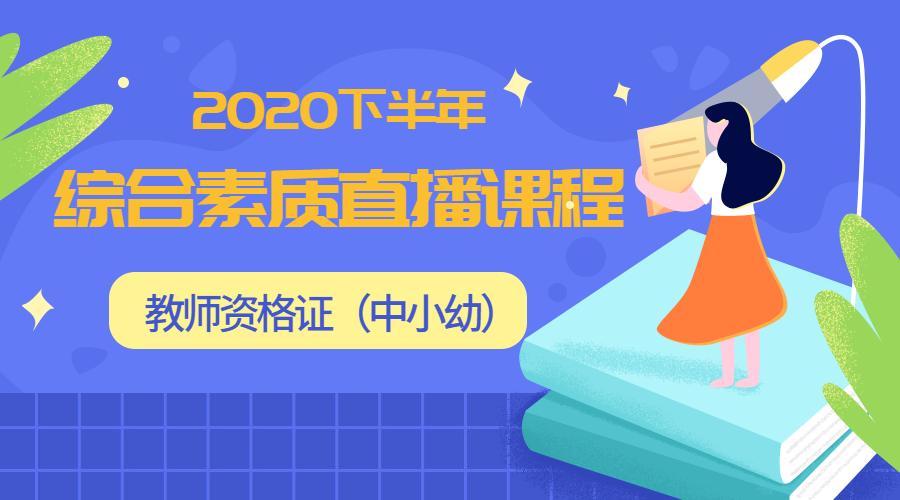 2020下中小幼综合素质直播课